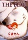 ベアー The Bear [DVD]