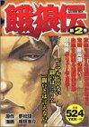 餓狼伝 第2巻 (プラチナコミックス)