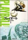 プレイボール (5) (集英社文庫―コミック版)