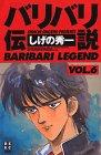 バリバリ伝説 (Vol.6) (REKC (006))