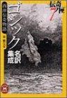ゴシック名訳集成西洋伝奇物語—伝奇ノ匣〈7〉 (学研M文庫)