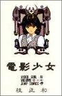 電影少女 9 (ジャンプコミックス)