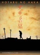 終戦六十年スペシャルドラマ 火垂るの墓 [DVD]
