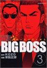 THE BIG BOSS 3 (モーニングKC) [コミック] / KOZO (著); 末松 正博 (イラスト); 講談社 (刊)
