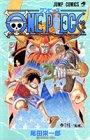 ONE PIECE -ワンピース- 第35巻 2004年11月04日発売
