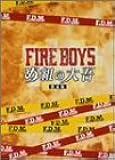 ファイアーボーイズ・め組の大吾 完全版 DVD-BOX