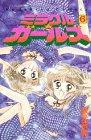 ミラクル★ガールズ 6 (講談社コミックスなかよし)