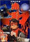 仮面の忍者赤影 /男一匹 ガキ大将/侍ジャイアンツ/マッハGoGoGo/夕焼け番長