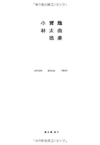 STUDY ALICE TEXT―小林賢太郎戯曲集