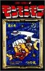 モンモンモン 第6巻 モンモンの宇宙な大冒険の巻 (ジャンプコミックス)