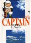 キャプテン 文庫版 第7巻 1995-12発売
