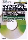 マイクロソフト認定技術資格試験MCP/MCSA/MCSEラーニングブック―70‐270:Installing,Configuring,and Administering Microsoft WindowsXP Professional編 (@ITハイブックス)