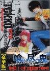 Tokko 3―Phantom hunter (講談社コミックスデラックス)