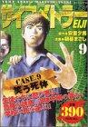 サイコメトラーEiji 9 (プラチナコミックス)