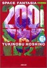 2001夜物語 (3) (双葉文庫―名作シリーズ)