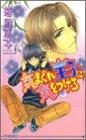 気をつけろ / 若月 京子 のシリーズ情報を見る