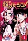 超(スーパー)バージン 1 (1) (少年チャンピオン・コミックス)