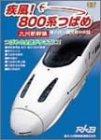 疾風!800系つばめ ~九州新幹線~ [DVD]