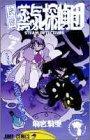 快傑蒸気探偵団 (Case2) (ジャンプ・コミックス)