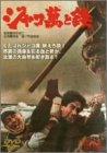 ジャコ萬と鉄 [DVD]
