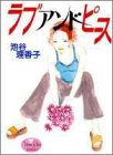 ラブアンドピース (YOUNG YOUコミックス)