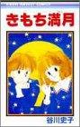きもち満月 (りぼんマスコットコミックス)