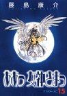 ああっ女神さまっ 第15巻 1997年09月19日発売