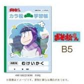 おそ松さん 学習帳(カラ松)