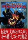 ザンボット3&ダイターン3(スーパーロボット (アクションコミックス)