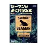 シーマンがよくわかる本―SEAMAN FAN BOOK (ファミ通BOOKS)