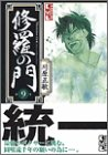 修羅の門 (9) (講談社漫画文庫)