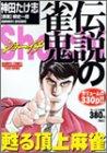 伝説の雀鬼Shoichi (バンブー・コミックス)