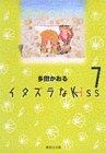 イタズラなKiss (7) (集英社文庫―コミック版)