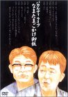 バカルディライブ「なまたまごかけ御飯」 [DVD]