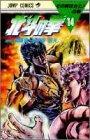 北斗の拳 第14巻 1987-01発売