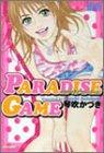 PARADISE GAME / 琴吹 かづき のシリーズ情報を見る