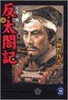 反・太閤記―光秀覇王伝〈1〉 (学研M文庫)
