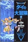 Dragon quest―ダイの大冒険 (4) (集英社文庫―コミック版)