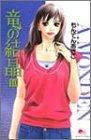 竜の結晶 (10) (クイーンズコミックス―コーラス)