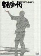 空手バカ一代 DVD-BOX 1