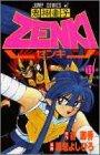 鬼神童子ZENKI 11 (ジャンプコミックス)