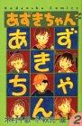 あずきちゃん (2) (講談社コミックスなかよし (786巻))
