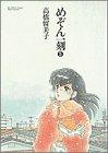 めぞん一刻 (5) (Big spirits comics)