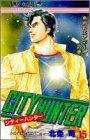 シティーハンター (第15巻) (ジャンプ・コミックス)