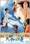 茄子 アンダルシアの夏 コレクターズ・エディション