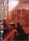 みうらじゅんの勝手にJAPAN TOUR2003 -TOUR FINAL Speci...[DVD]