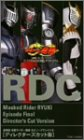 仮面ライダー龍騎 EPISODE FINAL ディレクターズカット版 [VHS]