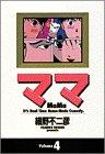 ママ 4 (ヤングサンデーコミックス ワイド版)