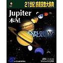21世紀 惑星探査大辞典 木星