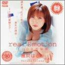 real Emotion 1000の快感 風間はるか [DVD]